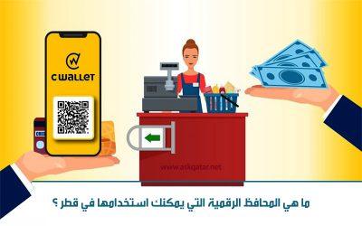 ما هي المحافظ الرقمية التي يمكنك استخدامها في قطر ؟
