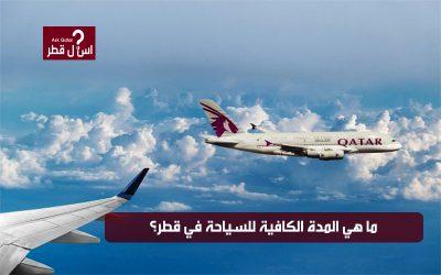 ما هي المدة الكافية للسياحة في قطر؟