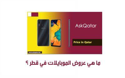 ما هي عروض الموبايلات في قطر ؟