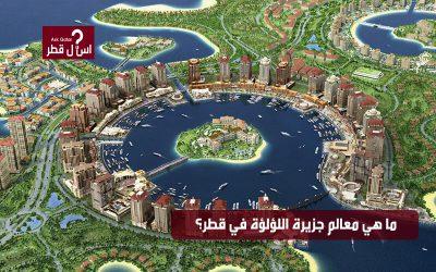 ما هي معالم جزيرة اللؤلؤة في قطر؟