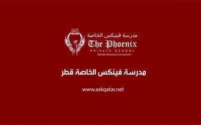 مدرسة فينكس الخاصة قطر