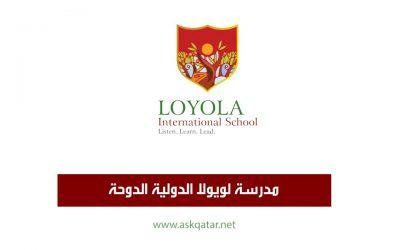 مدرسة لويولا الدولية في قطر