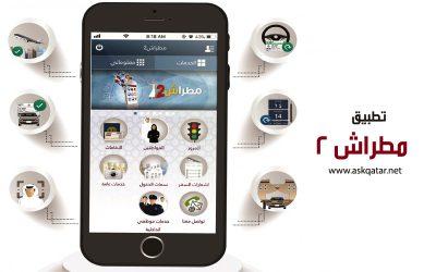كيفية استخدام مطراش 2 في المعاملات الحكومية في قطر