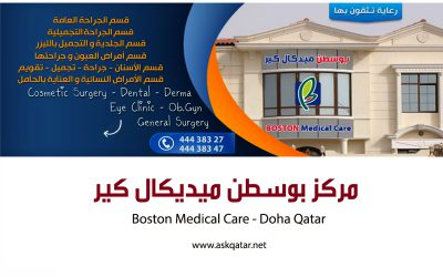 بوسطن ميديكال كير Boston Medical Care