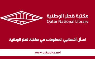 اسأل أخصائيي المعلومات في مكتبة قطر الوطنية