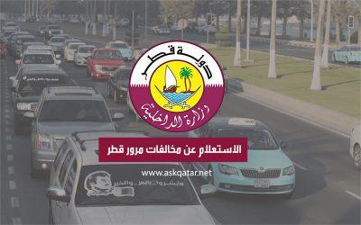 مخالفات المرور قطر | الاستعلام عن مخالفات مرور قطر