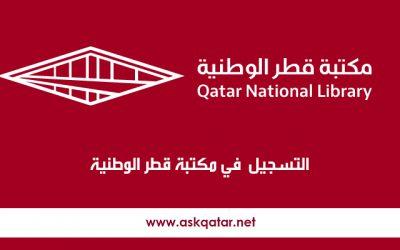 كيف أسجل في مكتبة قطر الوطنية لتصفح المصادر الإلكترونية؟