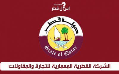دليل شركات قطر | الشركة القطرية المعمارية للتجارة والمقاولات