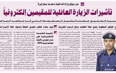 الحصول على تأشيرة إقامة عائلية في قطر – الاجراءات والشروط
