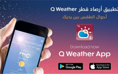 تطبيقات جوال قطر | تطبيق أرصاد قطر