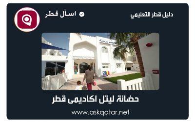 حضانات قطر | حضانة ليتل اكاديمى