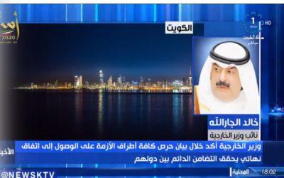 حل الأزمة الخليجية 5 يناير 2021