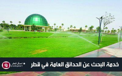 خدمة البحث عن الحدائق العامة في قطر