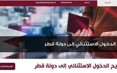 خدمة تصريح الدخول الاستثنائي إلى دولة قطر