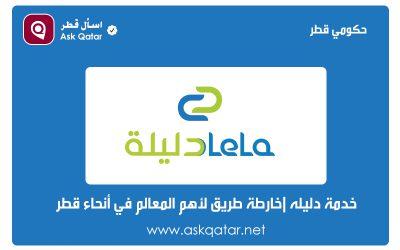 خارطة طريق لأهم المعالم في أنحاء قطر