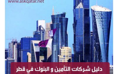 كيف استثمر في قطر؟