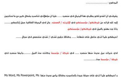 نموذج رسالة التغطية مع السيرة الذاتية باللغة العربية