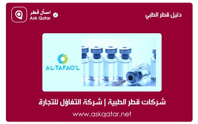 شركات قطر الطبية | شركة التفاؤل للتجارة