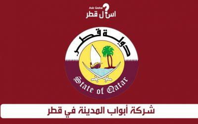 دليل شركات قطر | شركة أبواب المدينة في قطر
