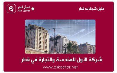 دليل الشركات القطرية | شركة الأول للهندسة والتجارة في قطر