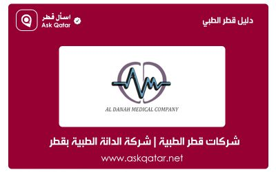 شركات قطر الطبية | شركة الدانة الطبية ذ.م.م