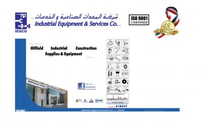 دليل شركات قطر | شركة المعدات الصناعية والخدمات في قطر