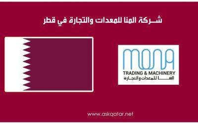 دليل شركات قطر | شركة المنا للمعدات والتجارة في قطر