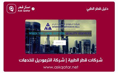 شركات قطر الطبية | شركة انترموديل للخدمات ذ.م.م