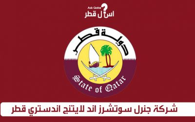 دليل شركات قطر | شركة جنرل سوتشرز اند لايتنج اندستري قطر