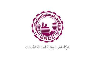دليل شركات قطر | شركة خالد لصناعات الاسمنت في قطر