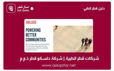 شركات قطر الطبية| دلسكو قطر ذ.م.م
