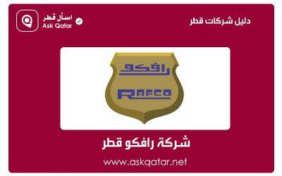 دليل شركات قطر | شركة رافكو في قطر