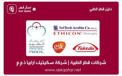 شركات قطر الطبية | شركة سكيتيك ارابيا ذ.م.م