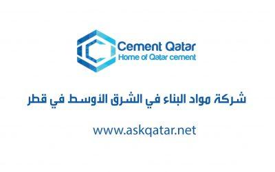 دليل شركات قطر | شركة الشرق الأوسط لمواد البناء في قطر