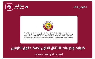 وزارة العمل : ضوابط وإجراءات لانتقال العامل تحفظ حقوق الطرفين