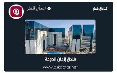 فنادق قطر | فندق إزدان الدوحة