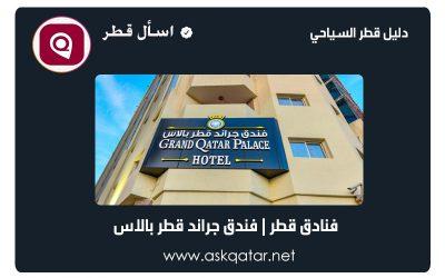 فنادق قطر   فندق جراند قطر بالاس
