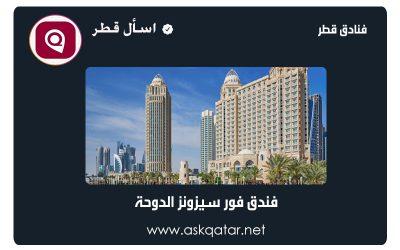 فنادق قطر | فندق فور سيزونز الدوحة