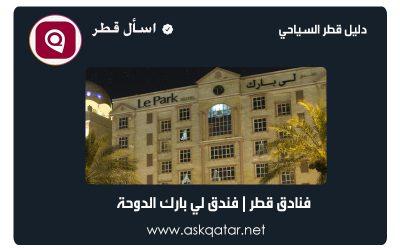 فنادق قطر   فندق لي بارك الدوحة