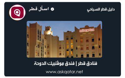 فنادق قطر   فندق موڤنبيك الدوحة