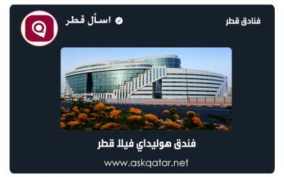 فنادق قطر | فندق وريزدنس هوليداي فيلا سيتي سنتر الدوحة