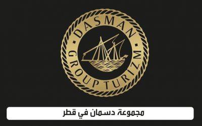 دليل شركات قطر | مجموعة دسمان في قطر
