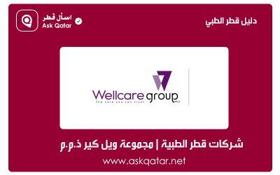 شركات قطر الطبية | شركة ويل كير للتجارة – مجموعة ويل كير ذ.م.م