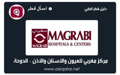 مراكز طبية في قطر | مركز مغربي للعيون والأذن والأسنان