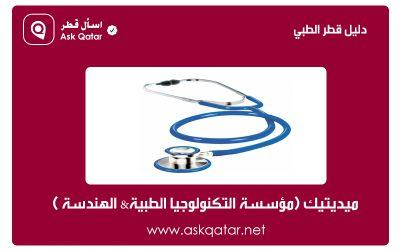 مؤسسات قطر الطبية | ميديتيك (مؤسسة التكنولوجيا الطبية& الهندسة )