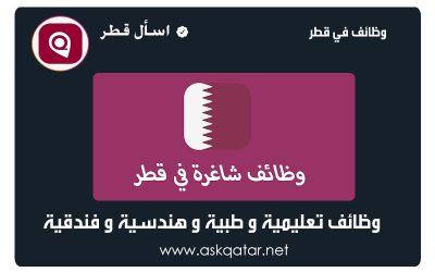 وظائف تعليمية و طبية و إدارية و فندقية في الدوحة
