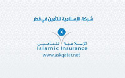 شركات تأمين قطر | الشركة القطرية الإسلامية للتأمين