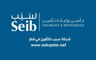 شركات تأمين قطر | شركة سيب للتأمين و إعادة التأمين
