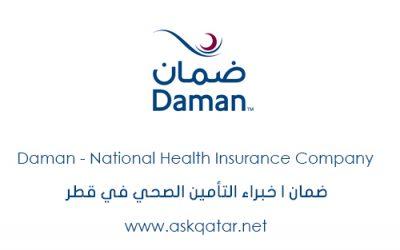 شركات التأمين في قطر | ضمان للتأمين الصحة