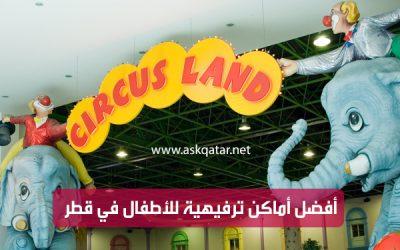 ما هي افضل اماكن سياحية في قطر للأطفال ؟